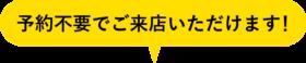 ho_start_ttl_yoyakuhuyou